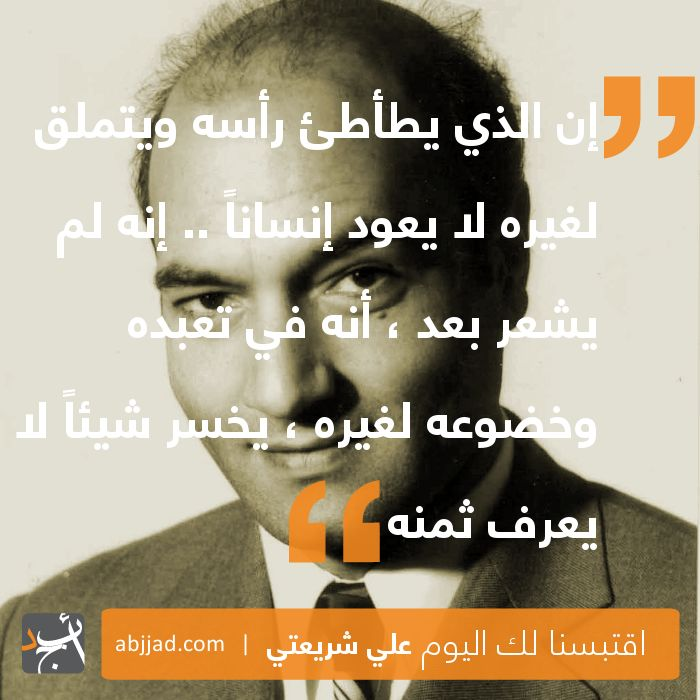 اقتبسنا لك اليوم من مكتبة أبجد. لمزيد من اقتباسات علي شريعتي زوروا صفحة اقتباساته على موقع أبجد