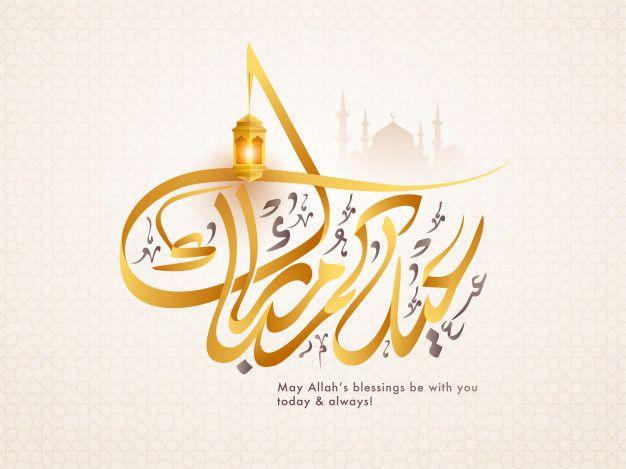 عيد سعيد Happy Eid In 2020 Calligraphy Graphic Design Eid Mubarak