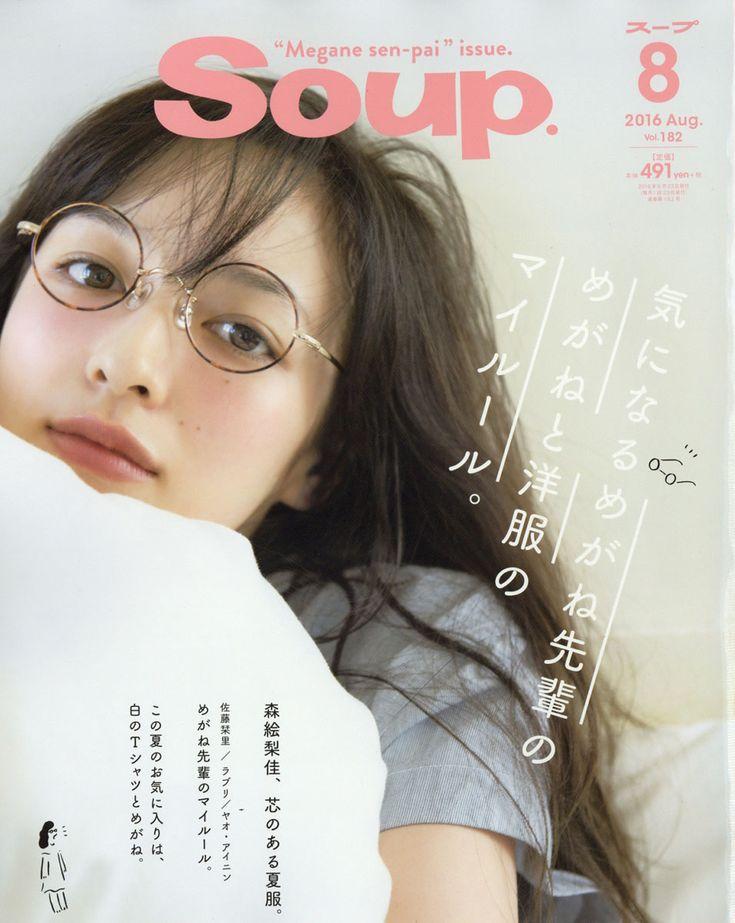 Soup./August 2016/森絵梨佳/cover