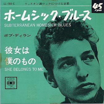ボブ・ディラン* - ホームシック・ブルース = Subterranean Homesick Blues (Vinyl) at Discogs