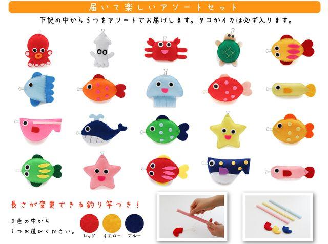 【再販2】2030yasuko様オーダー フェルト おもちゃ 【さかな釣りセット】