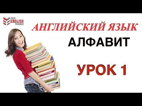 АЛФАВИТ Английский.НАУЧУ ЧИТАТЬ ЛЮБОГО ЗА 15 уроков! Уроки английского чтения с нуля. Урок 1. - YouTube