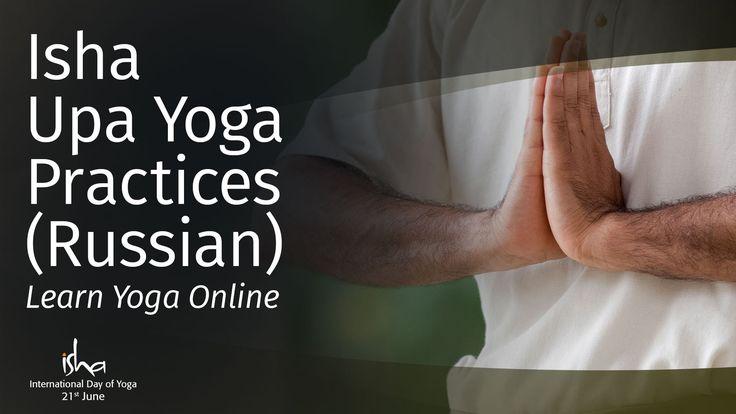 """Практики """"Иша"""" упа-йоги (на русском): обучитесь йоге онлайн"""