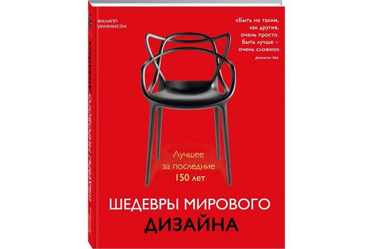 Книга недели: «Шедевры мирового дизайна»