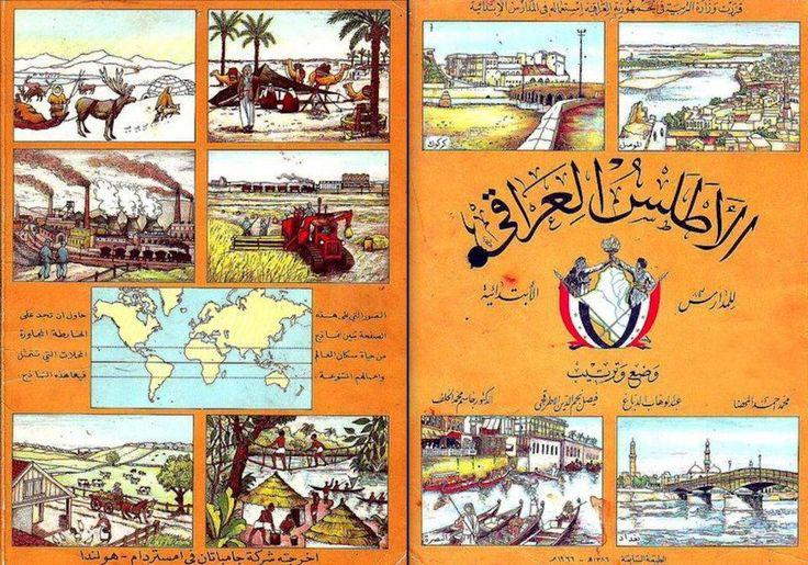 صور عراقيه قديمه Baghdad Arab Artists Baghdad Iraq