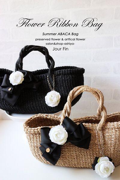 『Flower Ribbon Bag L』 -フラワーリボン カゴバッグ(かごバッグ)  Lサイズ バッグハンガー付-『JourFin 』ジュール・フィン 兵庫県 芦屋プリザープドフラワー・アーティフィシャルフラワー教室&ショップ