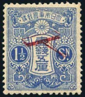Japan, Airpost, 1919, First Flight Set, #C1-C2. L.h., well centered, Very Fine. Sakura #C22-C23 Y190,000. Scott $710. Estimate $350-450.  Lo...