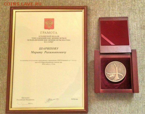 Картинки по запросу памятная медаль сочи 2014 цена | Картинки