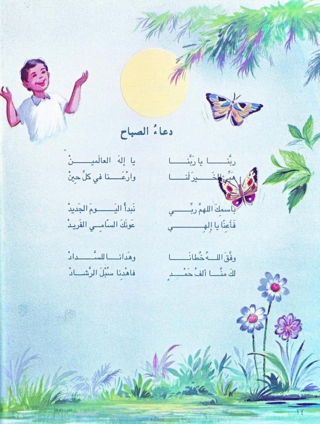 دعاء الصباح Arabic Language Learn Arabic Language Arabic Alphabet