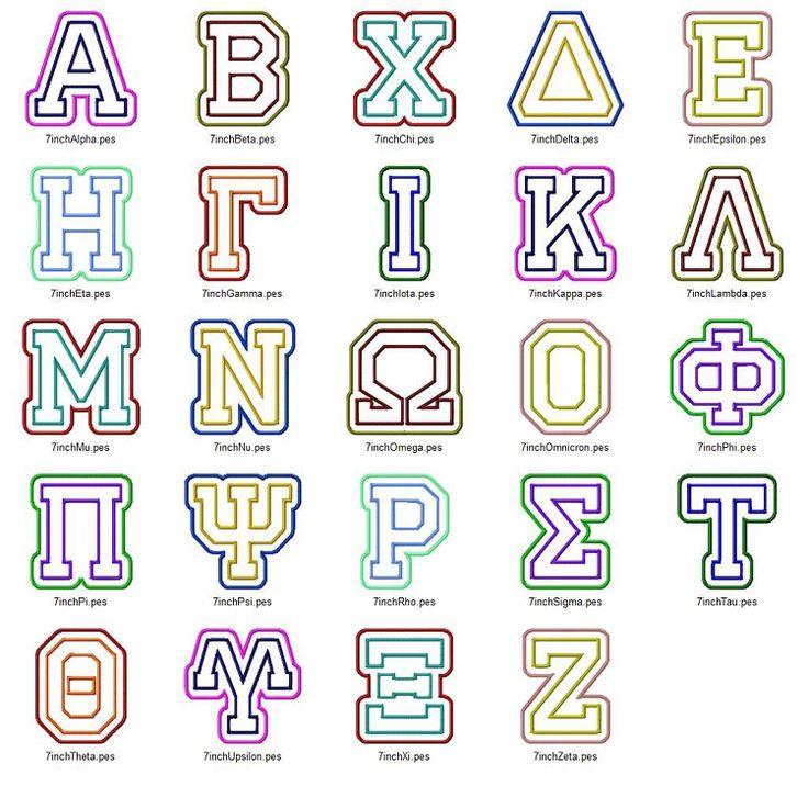 Double applique greek varsity machine embroidery alphabet for Varsity letter applique