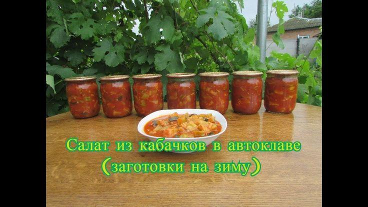 Салат из кабачков  в автоклаве (заготовки на зиму) - YouTube