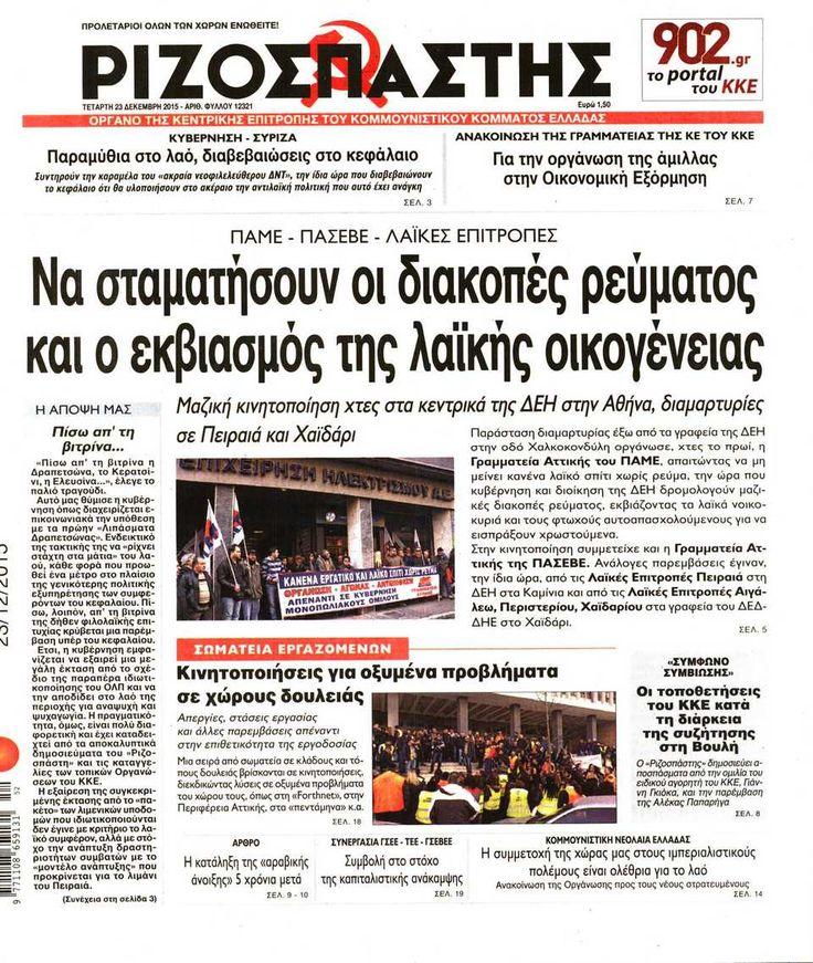 Εφημερίδα ΡΙΖΟΣΠΑΣΤΗΣ - Τετάρτη, 23 Δεκεμβρίου 2015