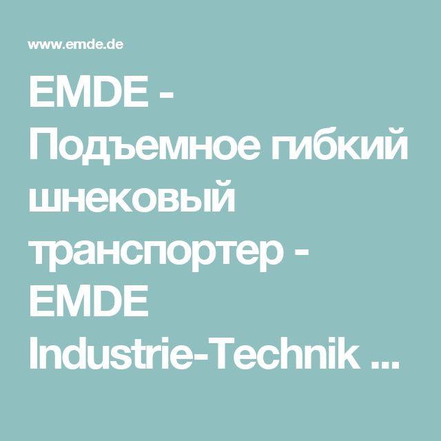 EMDE - Подъемное гибкий шнековый транспортер - EMDE Industrie-Technik GmbH
