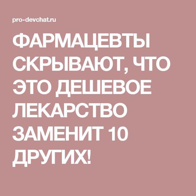 ФАРМАЦЕВТЫ СКРЫВАЮТ, ЧТО ЭТО ДЕШЕВОЕ ЛЕКАРСТВО ЗАМЕНИТ 10 ДРУГИХ!