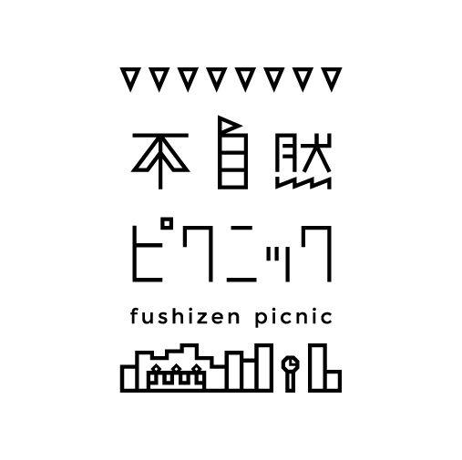 fushizenpicnic_logo.jpg