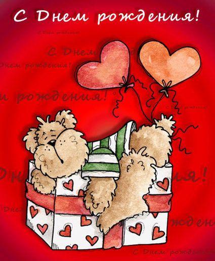 Пушистая открытка ко Дню Рождения