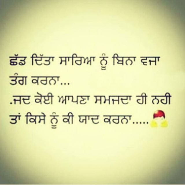 Sad Quotes About Love Punjabi : 1000+ Punjabi Quotes on Pinterest Punjabi Love Quotes, Quotes and ...