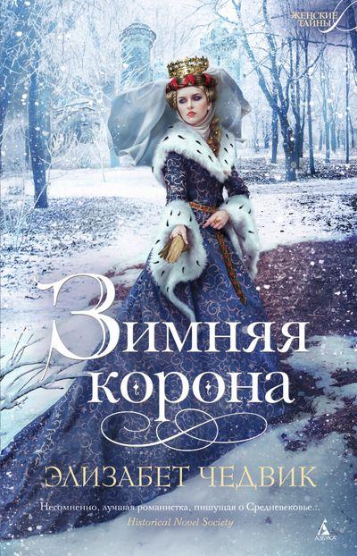 Эта книга – история одной из самых знаменитых женщин Европы. Женщины, стоявшей у истоков могущественной династии Англии – Плантагенетов. Алиенора Аквитанская. Королева Англии. Женщина, подарившая