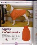 Мобильный LiveInternet Для собак- вязаная одежда | вязание_шитьё_рукоделие - Дневник вязание_шитьё_рукоделие |