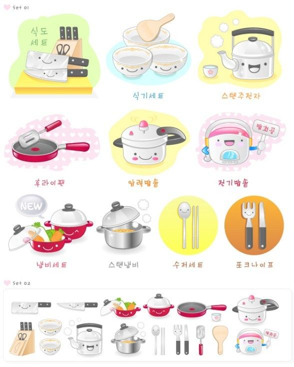 Free Set Of Cartoon Cooking Supplies Icons Vector - TitanUI