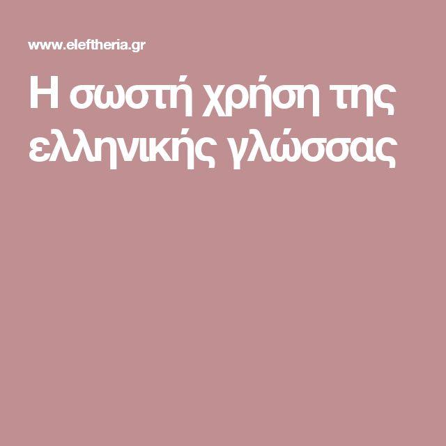 Η σωστή χρήση της ελληνικής γλώσσας