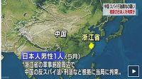 慰安婦問題について、いろんな報道: 中国で日本人がスパイ関与疑いで拘束か。中国検察当局、人民日報サイト幹部を拘束 贈収賄容疑で。中国の反...