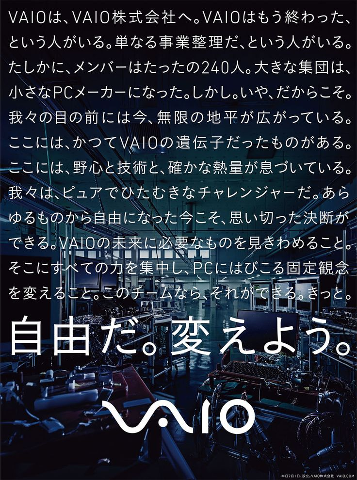 「自由だ。変えよう。」VAIO株式会社の新聞広告 | ブレーン 2014年9月号