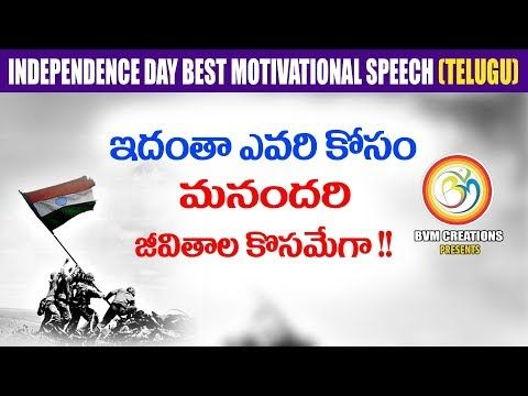 Telugu best motivational speech on indian 71st independence day: ఇదంతా ఎవరికి కోసం|Bvm Creations Click here to watch: Inspirational and Motivational …
