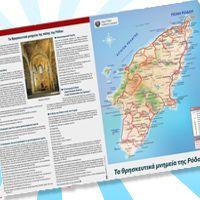 Έντυπο για τον Θρησκευτικό Τουρισμό ετοίμασε ο Δήμος Ρόδου