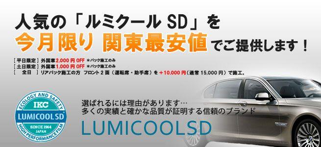 藤沢市 カーフィルム ゴーストフィルム 車スモーク スパッタゴールド通販 フィルム カー 関東