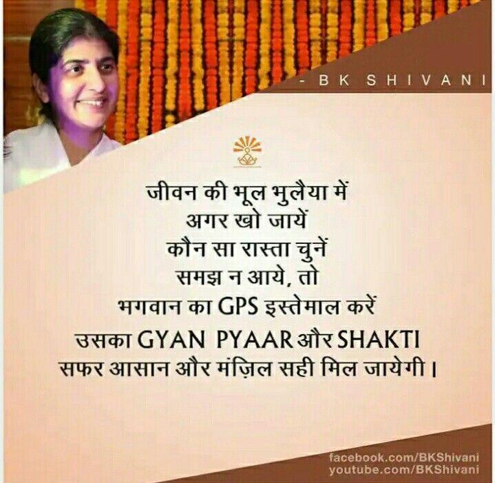 Pin by Madhu on ́✧ɬɧơųɠɧɬʂ✧ | Geeta quotes, Bk shivani