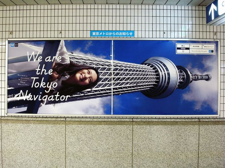We are the Tokyo Navigator 武井咲 東京メトロ