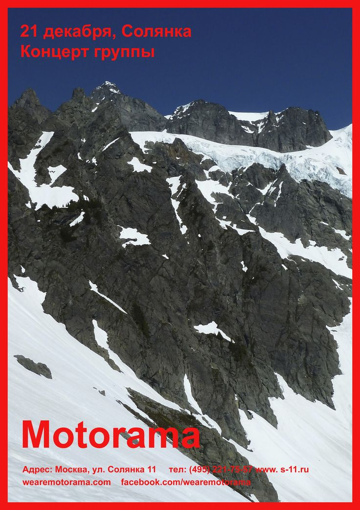 Motorama - poster for their gig in Moscow