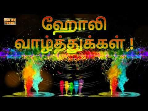 Happy Holi Greetings in Tamil, Holi Wishes in Tamil, Holi Messages in Tamil - YouTube