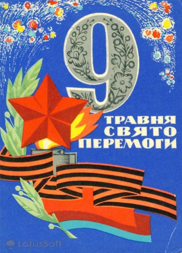Открытка 9 травня свято перемоги 1972 год