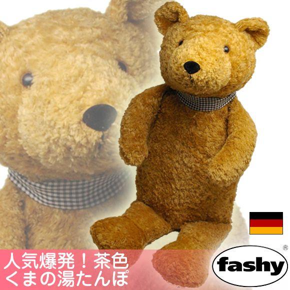 Interior shop a-mon | Rakuten Global Market: Hottie stuffed brown bear Germany fashy masumoto's made (SSyutanpo_kuma) (logging) | hottie | fashy | masumoto | yutanpo * arrival TBA