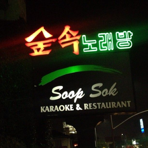 Karaoke Koreatown Los Angeles Private Room