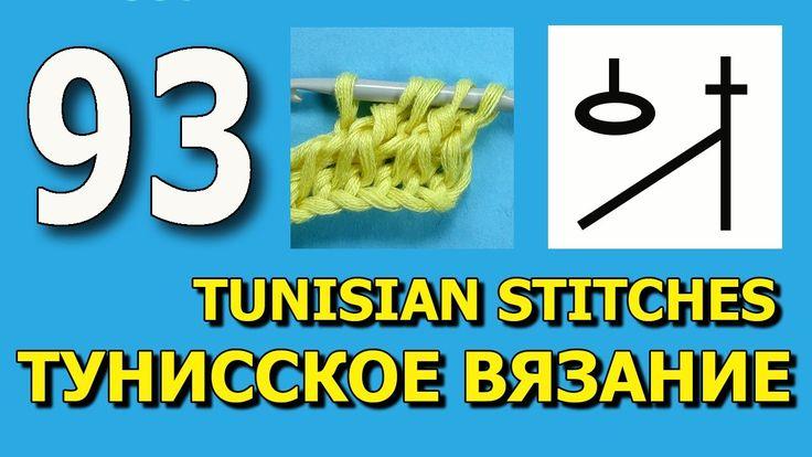 Секреты тунисского вязания Tunisian crochet  93