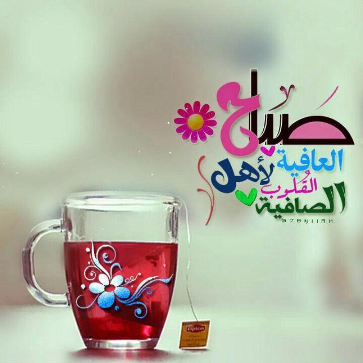 Pin By زهرة علي On صباحيات٢ Good Morning Greetings Good Morning Quotes Islam Facts