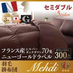 日本製防カビ消臭フランス産ダックダウンニューゴールドラベル羽毛掛布団【Mehdi】メディセミダブル