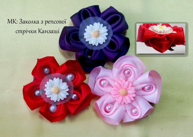 ♡DIY Flores kanzashi/ Майстер-клас: квіти канзаші з репсової стрічки 4 см.