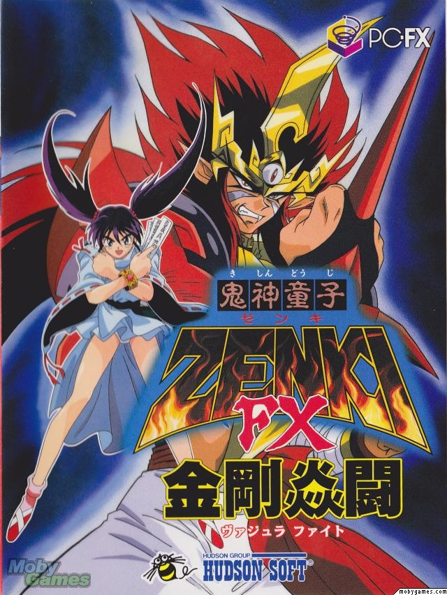 Kishin Dōji Zenki FX: Vajra Fight (1995) PC-FX cover art - MobyGames - I was 6 years old when this came out!