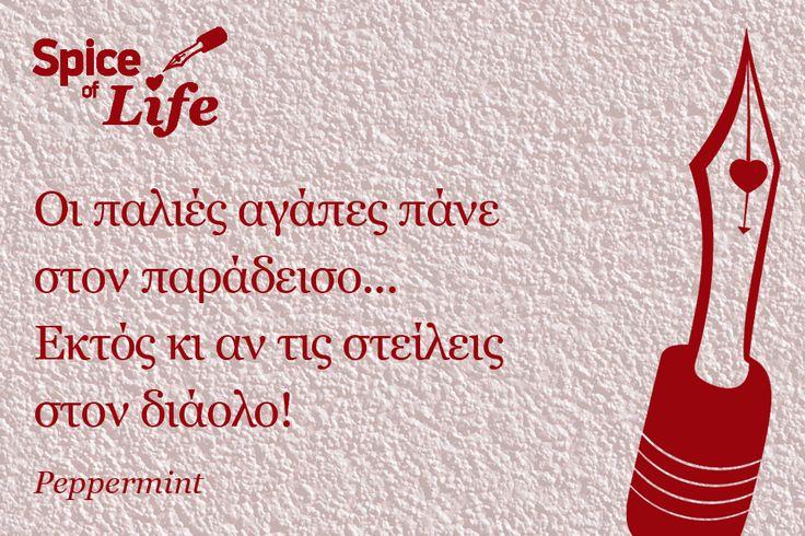 Food for thought... http://spiceoflife.gr/kathe-xorismos-enas-mikros-thanatos/ #SpiceOfLife #blog #breakup #χωρισμος