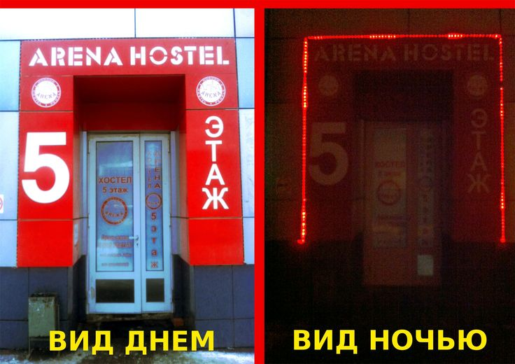 Теперь найти нас легче) http://arena-hostel.ru/  Вход в хостел - стал куда заметнее) Тот кто ищет, всегда найдет... 😊  #ArenaHostel #АренаХостел #moscow #msk #moscowhostel #russiahostel #russia #hostel #tourismrussia #arenahostel #arena #туризм #россия #бизнес #арена #аренахостел #москва #мск #хостелвмоскве #хостел #отдых #отельвмоскве #отель #отдыхвмоскве #moscow #msk #moscowhostel#арена #аренахостел #хостел #хостелвмоскве #москва #мск #туризм #бизнес #россия #путешествия #отель…