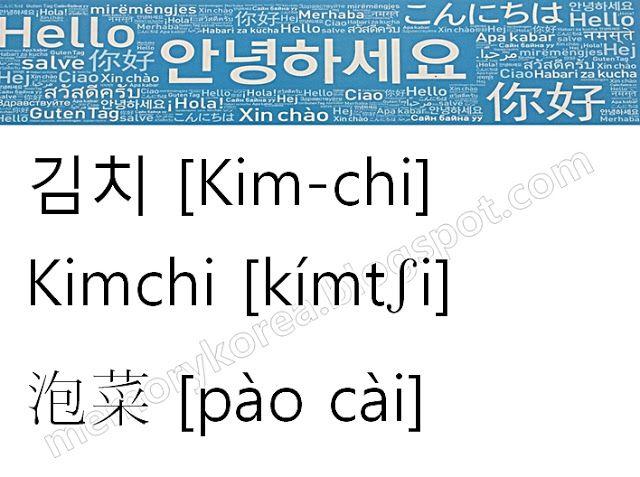 Easy Korean Food Recipes, Travel, Basic Korean Vocabulary      김치, 泡菜, Kimchi, flash card           -            Easy Korean Food Recipes, Travel, Basic Korean Vocabulary