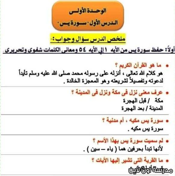 مذكرة أ احمد فرج في الدين لأولي إعدادي ترم أول سؤال وجواب Online