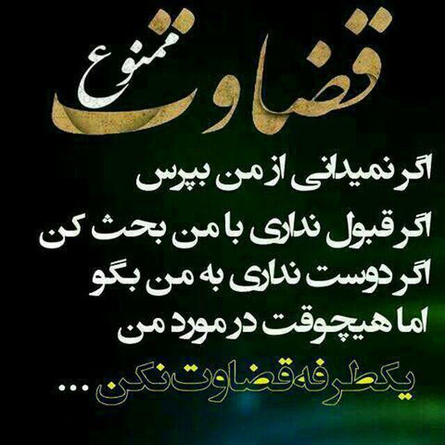 متن فاز سنگین و غمگین جملات و اس ام اس فاز سنگین و کوبنده Deep Thought Quotes Islamic Love Quotes Friends Quotes Funny