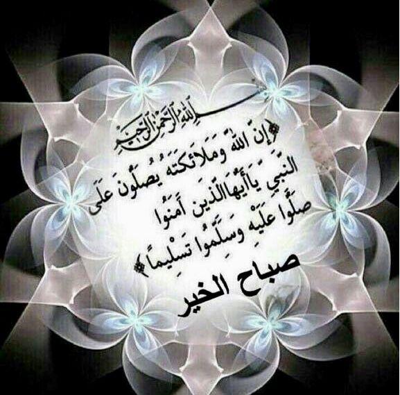 صباح الخير Quran Verses Good Morning Good Night Greetings