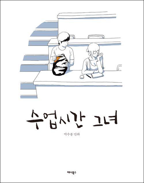수업시간 그녀. 박수봉 (2013. 애니북스)
