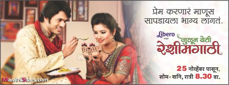 """Julun Yeti Reshimgathi"""" Zee Marathi Serial Cast Story Photos Actress"""